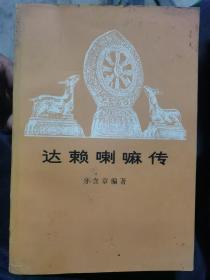 达赖喇嘛传