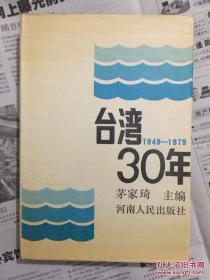 台湾30年 1949-1979