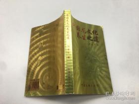 中国龙文化养生之道