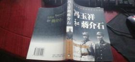 宋玉详和蒋介石