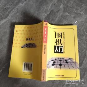 围棋入门 中国社会出版社