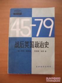 西欧译丛---战后英国政治史(1945-1979)
