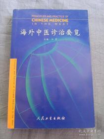 海外中医诊治要览