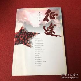 征途 解放军文艺出版社