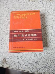 图书 报纸 期刊 编印发业务辞典