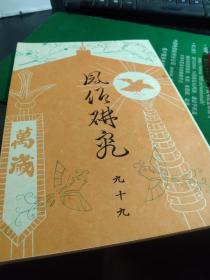 《风俗研究》第99期 复刻本 即位大赏祭的沿革(七) 大阪祭事志 三  纳凉风俗的研究  风俗史上的盆踊   ,大多为连载