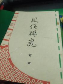 《风俗研究》第104期 复刻本 ,门松的研究   三番叟の话   歌垣 等短小文章(大多是连载)