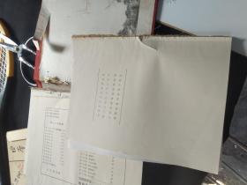 买满就送  日本浮世绘画家菱川师宣十人作品  58个图,书刊散页若干张
