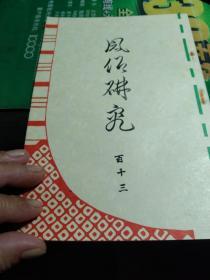 《风俗研究》第113期 复刻本 江户时代后期的结发(上),伞考 (二),见世物女角力的变迁  二十六夜待  太子山的沿革  点灯具的变迁   大多为连载