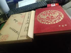 《日本画大成》第三十三卷,南宗派分卷 四,昭和八年 ,151图,品相不错 适合收藏