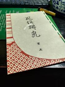 《风俗研究》第107期 复刻本   雏祭的变迁 二    草饼考   , 紫式部日记中的服装(七) ,大多为连载