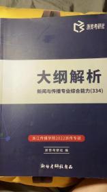 大纲解析, 新闻与传播专业综合能力(334)浙传考研社出版  浙江传媒学院2022浙传专硕