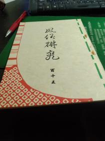 《风俗研究》第115期 复刻本    江户时代的歌舞音乐 (下)    点灯具的变迁(连载22)    煤拂考   发油的变迁 ,地藏风俗行事考 连载三