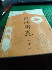 《风俗研究》第97期 复刻本 即位大赏祭的沿革(六) 大阪祭事志   发油的研究  江户时代世相与民间容仪服饰    ,大多为连载