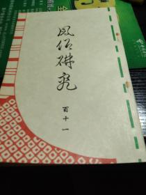 《风俗研究》第111期 复刻本 ,籔入的今昔   江户时代的歌舞音乐 (上),点灯具的变迁,太子山的沿革  地藏风俗行事杂考  大多为连载