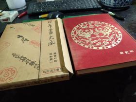 《日本画大成》第二十七卷,昭和篇分卷 一,昭和八年 ,173图,品相不错 适合收藏