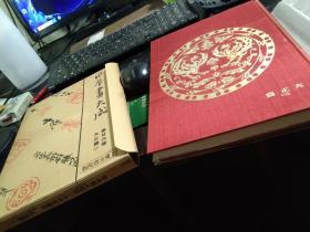 《日本画大成》第二十六卷,大正篇分卷  三  ,昭和八年 ,150  图,品相不错 适合收藏