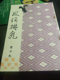 《风俗研究》第119期 复刻本   江户时代三味线风俗  数字的游戏  ,马的名义考等短小文章(大多是连载)
