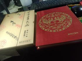 《日本画大成》第四十卷,肉笔浮世绘分卷 一,昭和八年 ,167图,品相不错 适合收藏