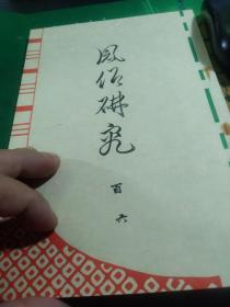 《风俗研究》第106期 复刻本 ,雏祭的研究  雪の名义考  事始 事纳的研究   等短文章