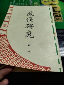 《风俗研究》第108期 复刻本   药玉考   鮨考(腌鱼)(上),点灯具的变迁, 脚布  神田祭   ,大多为连载