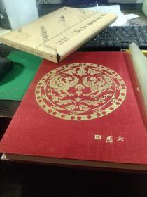 《日本画大成》第二十五卷,大正篇分卷 二,昭和八年 ,160图,品相不错 适合收藏