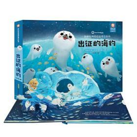 好好玩神奇的生命立体书·出征的海豹