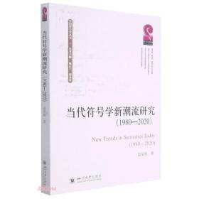 当代符号学新潮流研究(1980—2020)