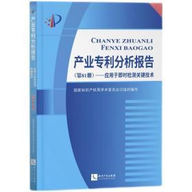 产业专利分析报告(第81册)——应用于即时检测关键技术