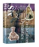 甲骨文丛书·六朝文明(中译修订版)