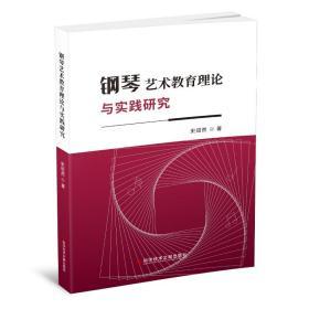 钢琴艺术教育理论与实践研究