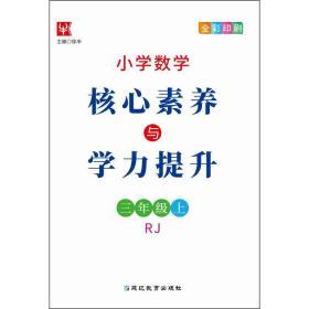 小学数学核心素养与学力提升3年级上册(人教版)