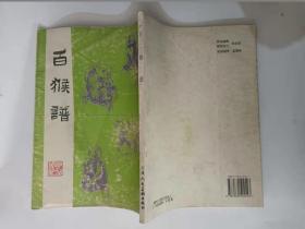 百猴谱 :天津人民美术出版社