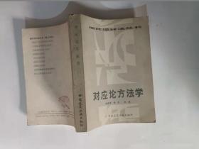 现代设计法丛书:对应论方法学