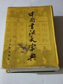 中国书法大字典:修订版   (精装)