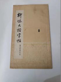 柳体大楷字贴:摘录雷锋日记
