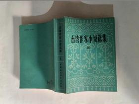 台湾作家小说集(四)
