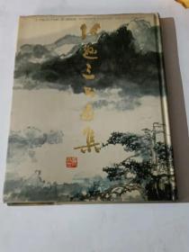 张逊三书画集   (精装)