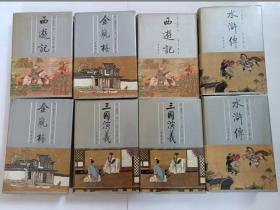水浒传(上下)  金瓶梅(上下) 西游记(上下)三国演义(上下):精装