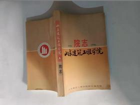 山东建筑工程学院院志(1956-1996)