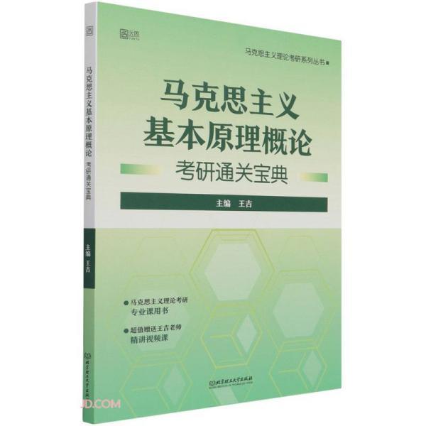 马克思主义基本原理概论考研通关宝典/马克思主义理论考研系列丛书
