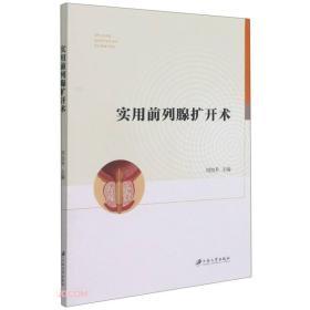 实用前列腺扩开术