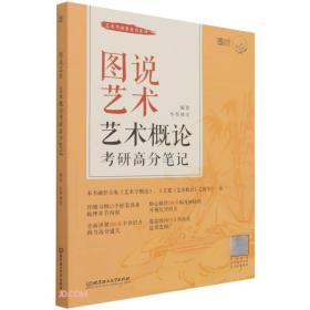 图说艺术(艺术概论考研高分笔记)/艺术考研黄皮书系列