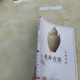中国传统龙泉青瓷