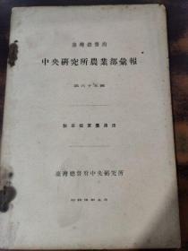 台湾总督府中央研究所农业部汇报 第六十五号 包种茶暖室萎凋法(日文)
