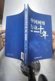 中国网络行动十年 动因、过程与影响 /丁方舟