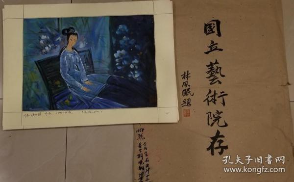 林-风-眠 油画,硬托, 十一幅,50X36厘米,画心:42X30厘米