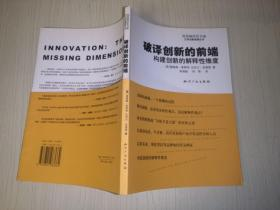 汉译创新管理丛书:破译创新的前端