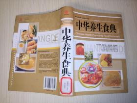 家庭必备食物使用手册:中华养生食典  (图解)