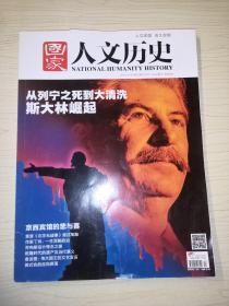 国家人文历史 2014年11月下第22期总第118期(从列宁之死到大清洗,斯大林崛起,京西宾馆的悲与喜)